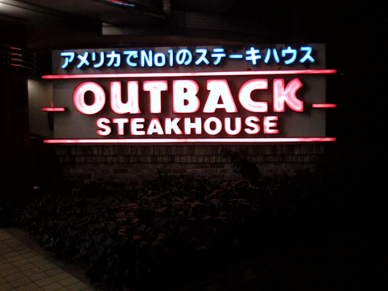ステーキハウスOUTBACK【品川】