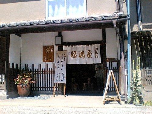 【海野宿:02】福嶋屋