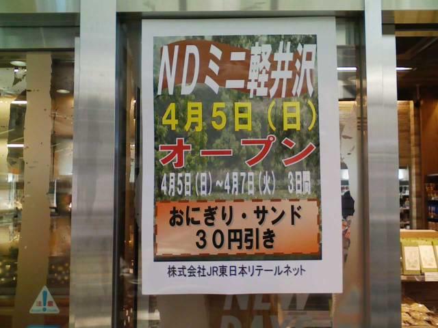 軽井沢駅改札にミニコンビニ登場。