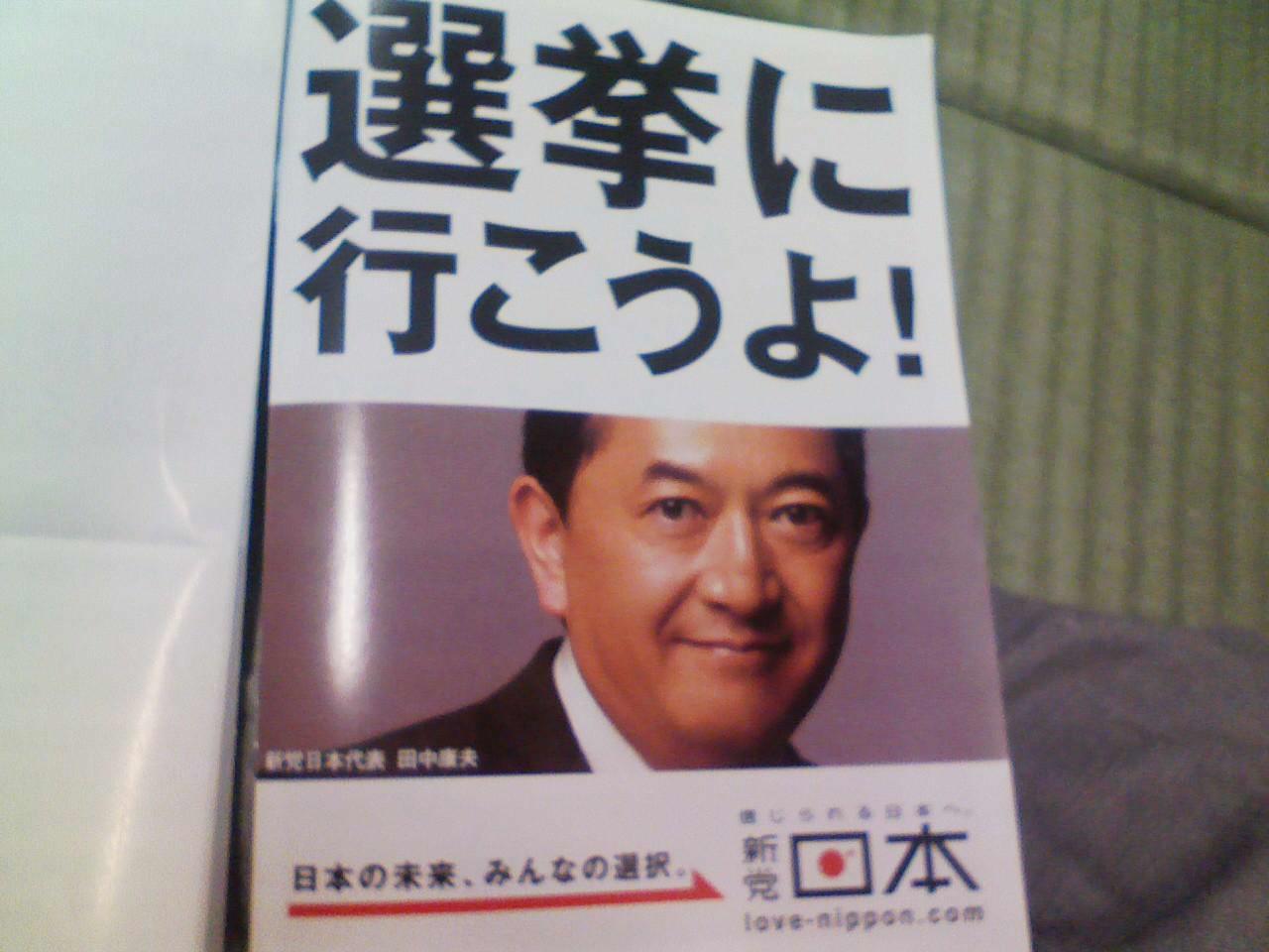 田中康夫氏の